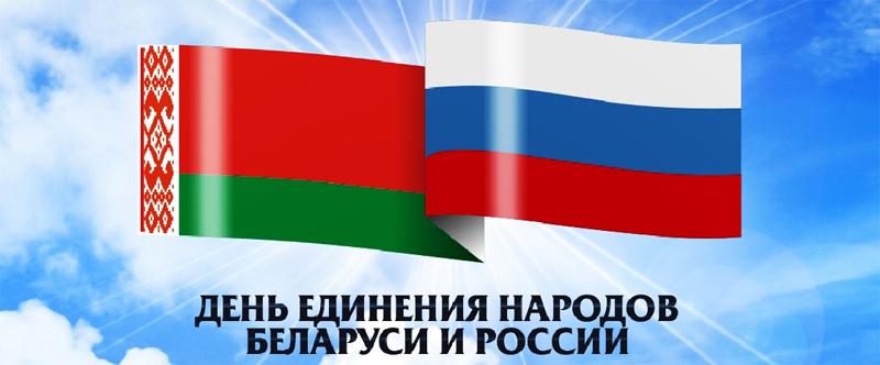 Договор О Союзе России И Белоруссии